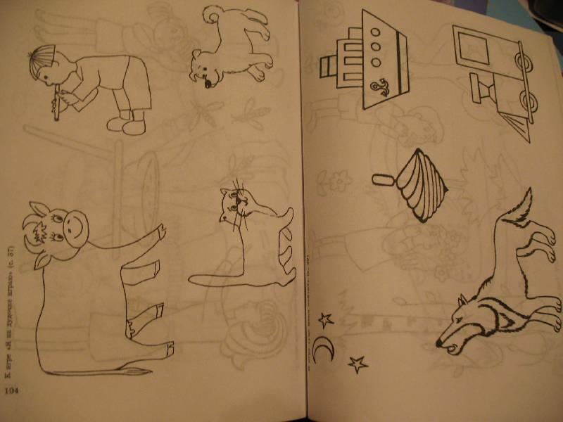 Иллюстрация 1 из 2 для Чтобы чисто говорить, надо... (Развитие общеречевых навыков) - Борисенко, Лукина | Лабиринт - книги. Источник: Jamberry