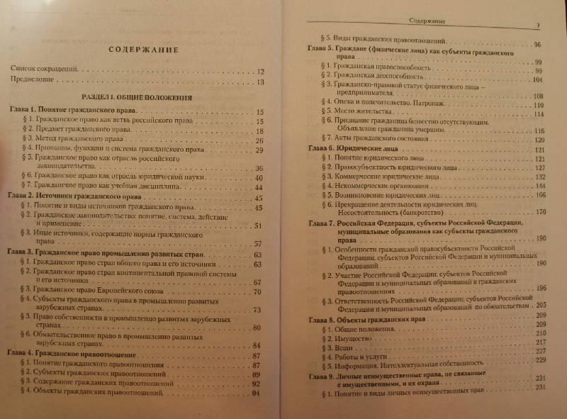 Иллюстрация 1 из 3 для Гражданское право. Часть первая - Мозолин, Масляев | Лабиринт - книги. Источник: Jamberry