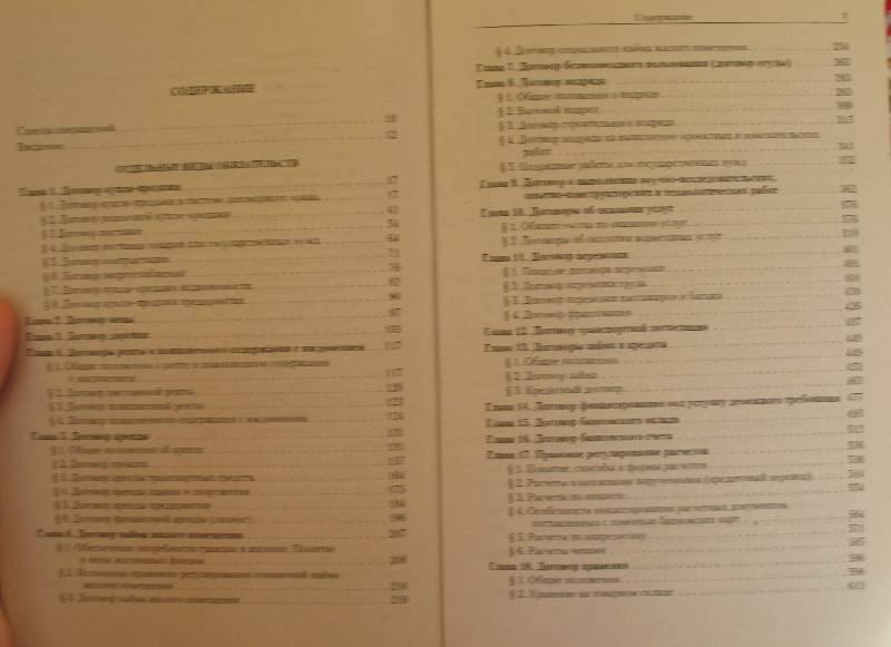 Иллюстрация 1 из 2 для Гражданское право. Часть вторая - В.П. Мозолин   Лабиринт - книги. Источник: Jamberry