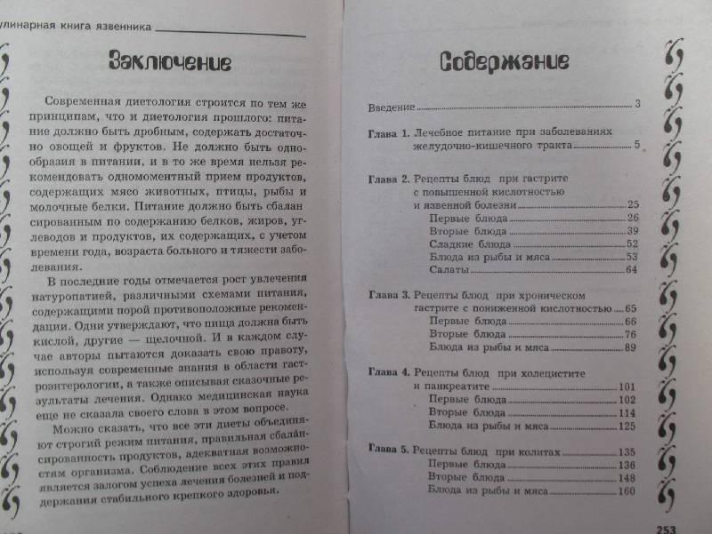 Иллюстрация 1 из 3 для Кулинарная книга язвенника. Лечебное питание при заболеваниях ЖКТ - Татьяна Гитун | Лабиринт - книги. Источник: Jamberry