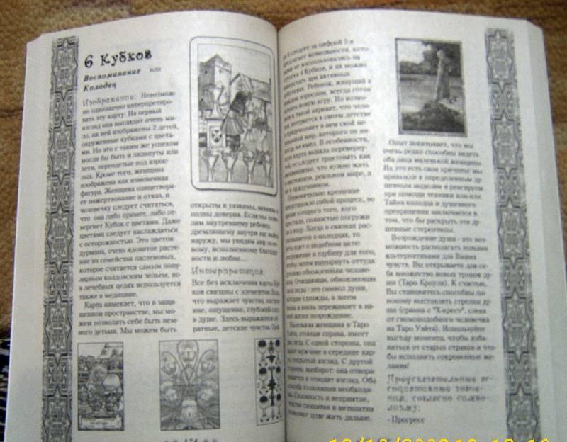 Иллюстрация 1 из 2 для Таро Уэйта и не только. Серебряная книга для понимания знаков Судьбы - Виталий Зайченко | Лабиринт - книги. Источник: diave