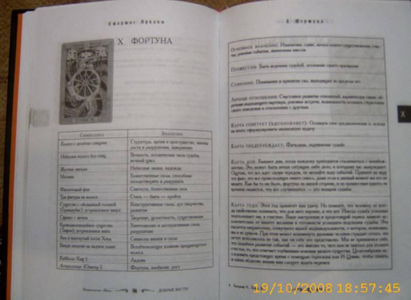 Иллюстрация 1 из 2 для Таро Тота Алистера Кроули. Ключевые слова - Хайо Банцхаф | Лабиринт - книги. Источник: diave