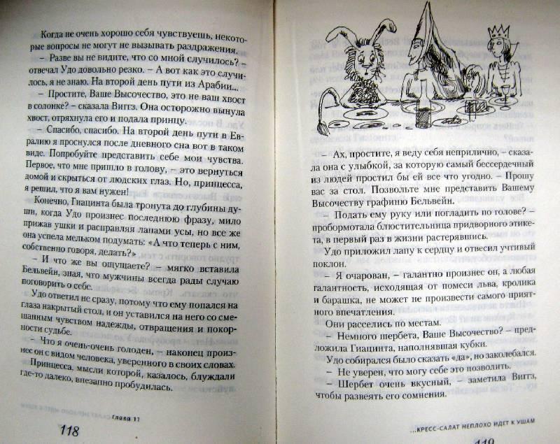 Иллюстрация 1 из 3 для Когда-то, давным-давно... - Алан Милн   Лабиринт - книги. Источник: Спанч Боб