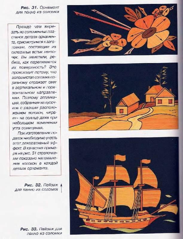 Иллюстрация 1 из 9 для Симпатичные самоделки из природных материалов для детей и взрослых - Елена Артамонова | Лабиринт - книги. Источник: Спанч Боб