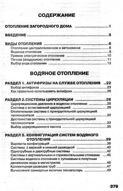 Иллюстрация 1 из 12 для Отопление загородного дома - Лещинская, Малышев | Лабиринт - книги. Источник: Спанч Боб