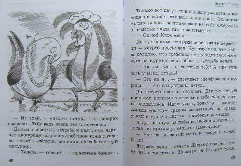 Иллюстрация 1 из 3 для Сказки народов России | Лабиринт - книги. Источник: Спанч Боб