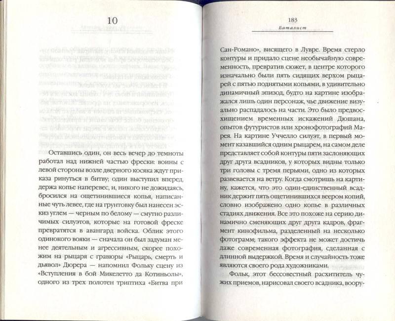 Иллюстрация 1 из 2 для Баталист - Артуро Перес-Реверте | Лабиринт - книги. Источник: Бетельгейзе