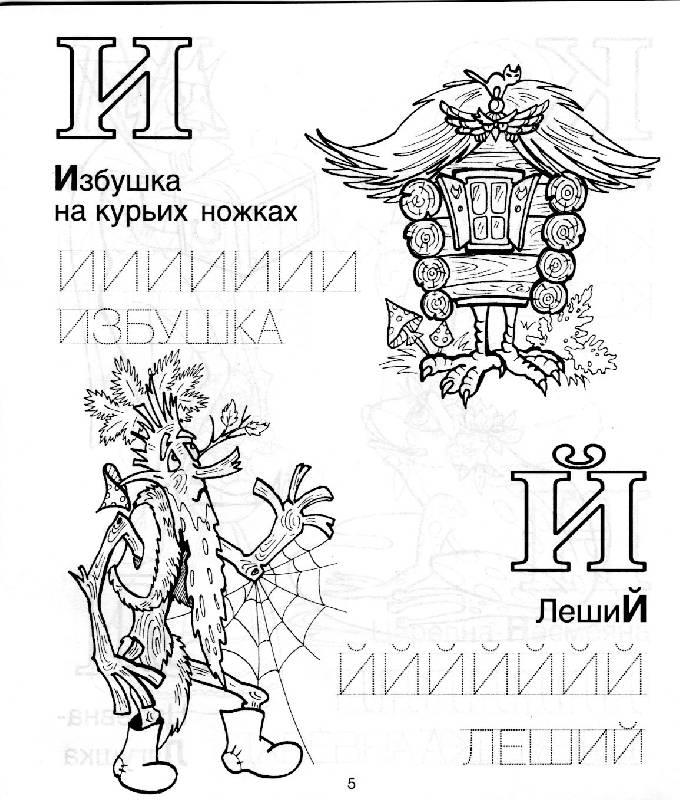 Иллюстрация 1 из 2 для Азбука и сказка. Для детей 3-5 лет (975) | Лабиринт - книги. Источник: РИВА