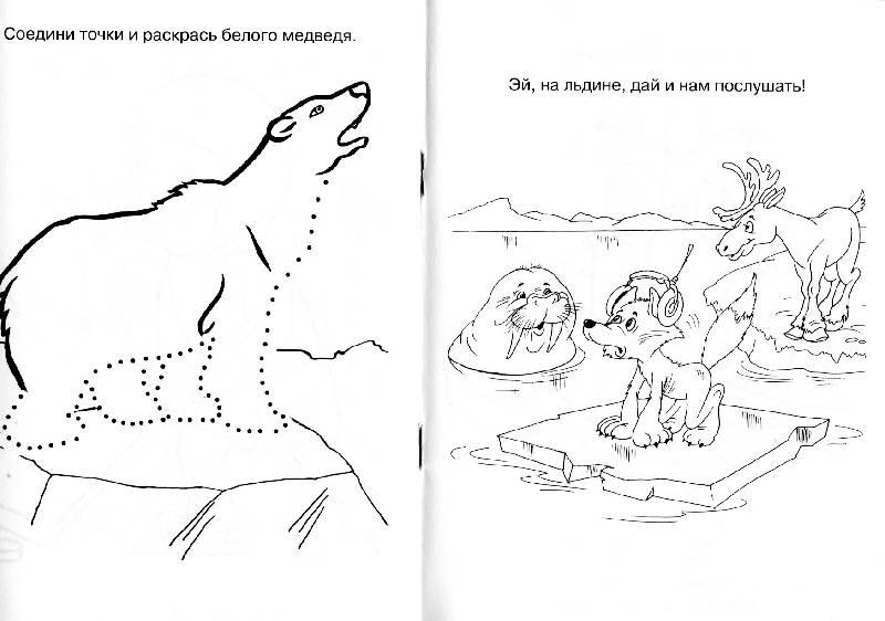Иллюстрация 1 из 4 для Раскраски (собачка) | Лабиринт - книги. Источник: РИВА