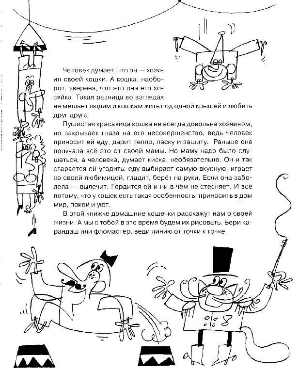 Иллюстрация 1 из 4 для Наши любимые кошки. От точки к точке - Ольга Александрова   Лабиринт - книги. Источник: РИВА