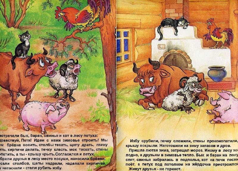 Литература 5 классчасть 1 ахмадзяновзимовье зверейгдз