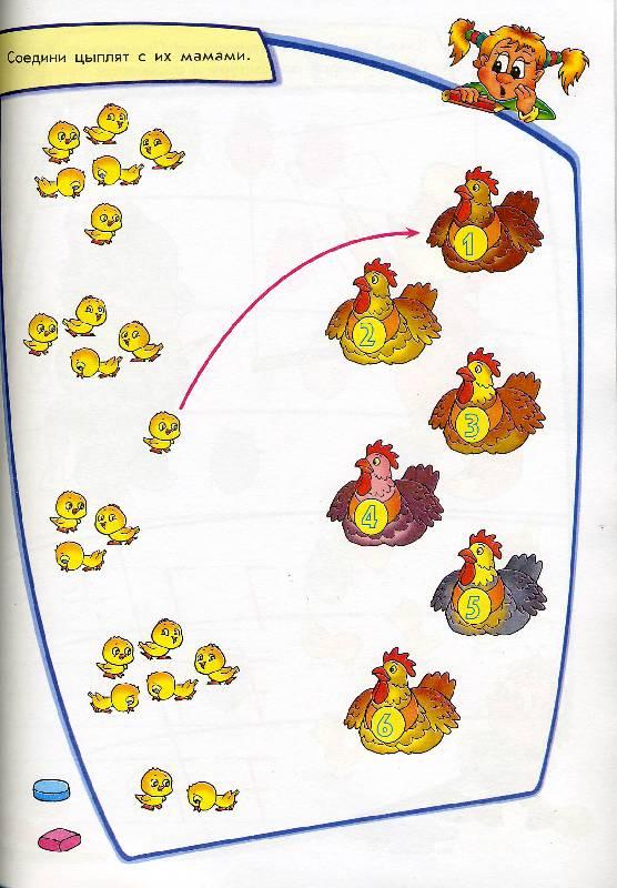 Иллюстрация 1 из 5 для Животные и детеныши   Лабиринт - книги. Источник: РИВА