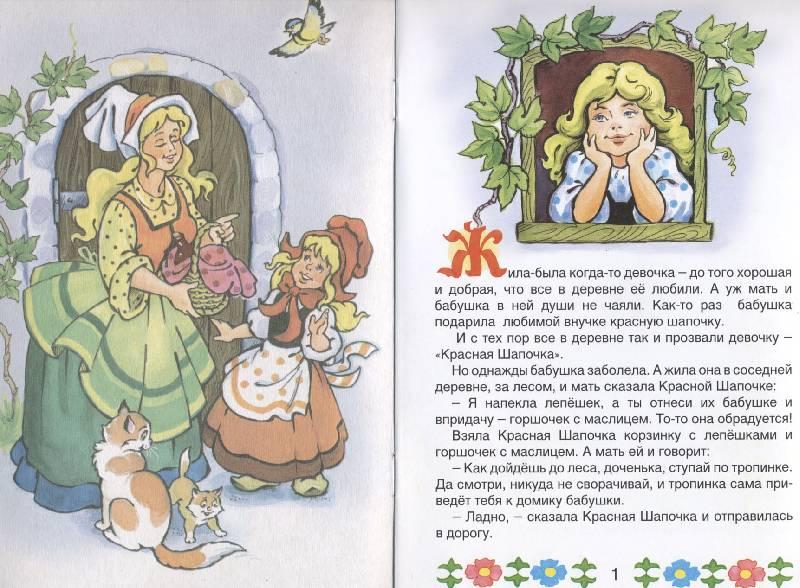 варочной читать сказку про красную шапочку Античности Риме