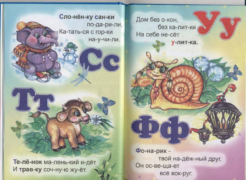 Иллюстрация 1 из 10 для Любимая азбука и счет - Константин Северинец | Лабиринт - книги. Источник: РИВА