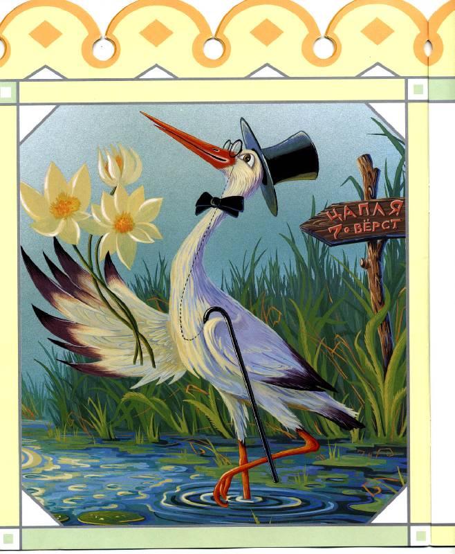 Иллюстрация 1 из 8 для Журавль и цапля   Лабиринт - книги. Источник: РИВА