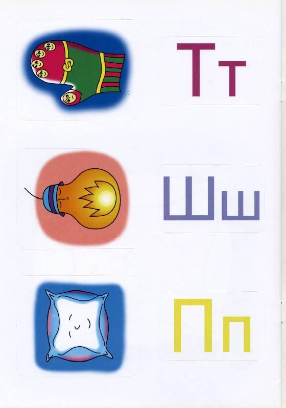 Иллюстрация 1 из 3 для Прописи с наклейками: Рукавичка - Игорь Куберский   Лабиринт - книги. Источник: РИВА