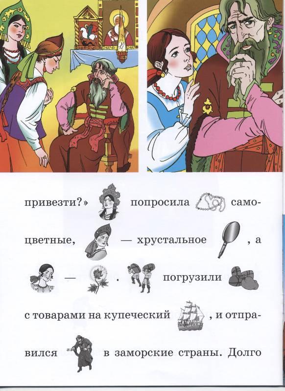 Иллюстрация 1 из 6 для Красавица и чудовище | Лабиринт - книги. Источник: РИВА