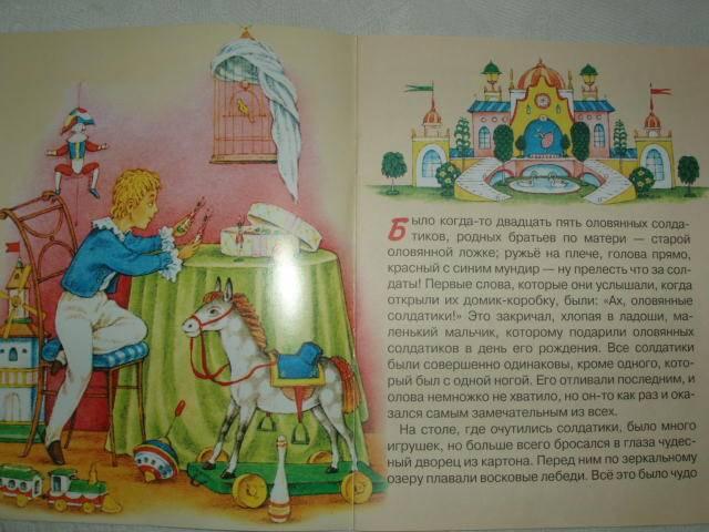 Иллюстрация 1 из 3 для Стойкий оловянный солдатик   Лабиринт - книги. Источник: Витаминка