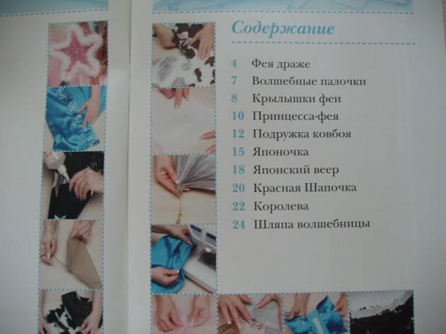Иллюстрация 1 из 5 для Праздничные костюмы для девочек - Е. Зуевская | Лабиринт - книги. Источник: Витаминка