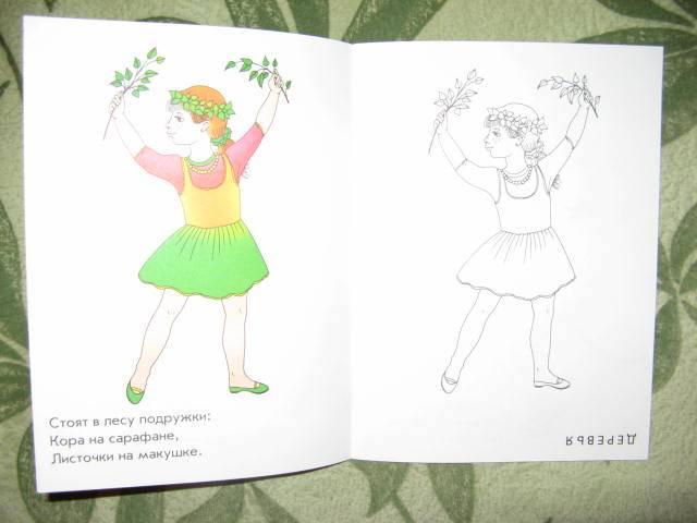 Иллюстрация 1 из 6 для Лесной маскарад. Раскраска для детей 5-6 лет   Лабиринт - книги. Источник: libe