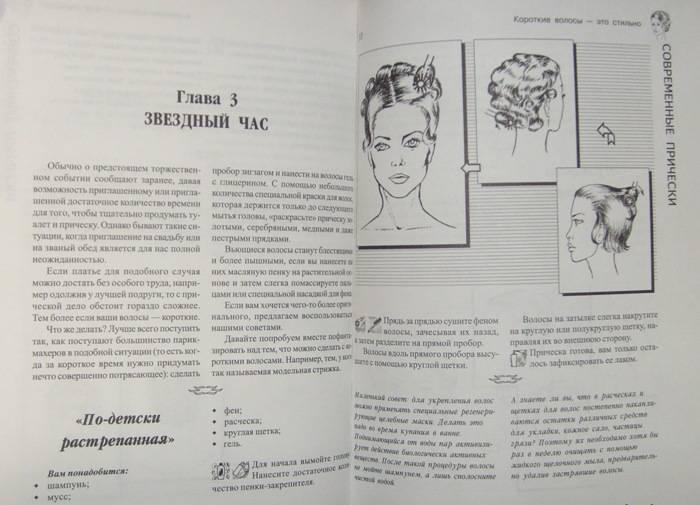 Иллюстрация 1 из 4 для Современные прически: повседневные и вечерние - И. Куприянова | Лабиринт - книги. Источник: Virta