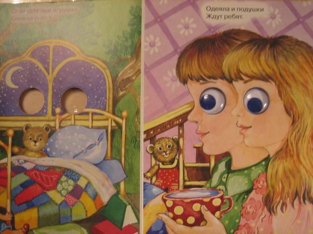 Иллюстрация 1 из 3 для Глазки: Спят усталые игрушки - Зоя Петрова | Лабиринт - книги. Источник: Ириночка