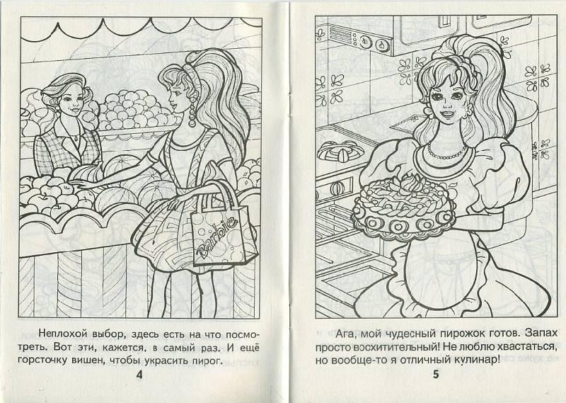 Иллюстрация 1 из 4 для Моя любимая кукла. Пирог для гостей: Раскраска | Лабиринт - книги. Источник: Machaon