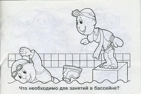Иллюстрация 1 из 2 для Веселый спорт | Лабиринт - книги. Источник: Machaon