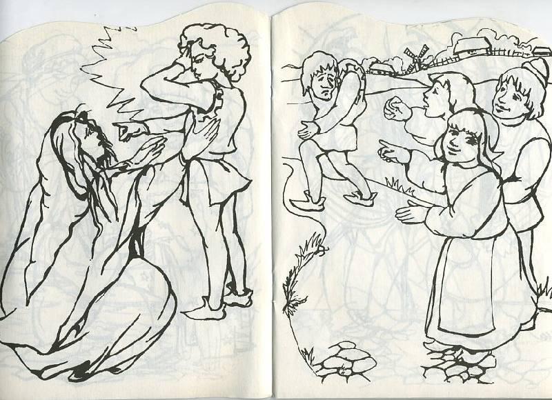 Иллюстрация 1 из 2 для Звездный мальчик | Лабиринт - книги. Источник: Machaon