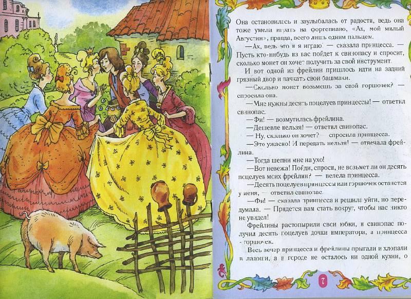 Иллюстрация 1 из 10 для Свинопас - Ханс Андерсен | Лабиринт - книги. Источник: Machaon