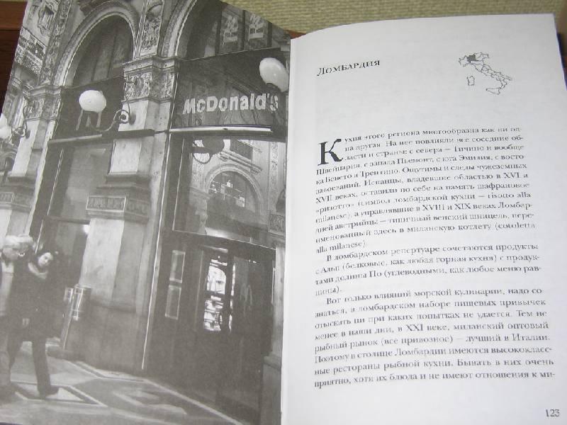 Иллюстрация 1 из 3 для Еда: итальянское счастье - Елена Костюкович | Лабиринт - книги. Источник: Bookworm