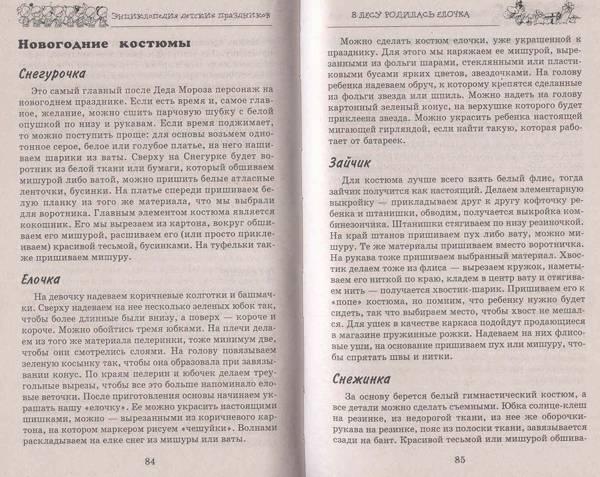 Иллюстрация 1 из 2 для Энциклопедия детских праздников - Наталья Лазарева | Лабиринт - книги. Источник: SvetaSan