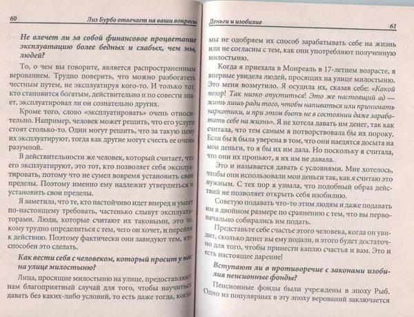 Иллюстрация 1 из 2 для Бурбо. Деньги и изобилие - Лиз Бурбо | Лабиринт - книги. Источник: SvetaSan