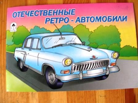 Иллюстрация 1 из 5 для Раскраска: Отечественные ретро-автомобили | Лабиринт - книги. Источник: Папи.рус