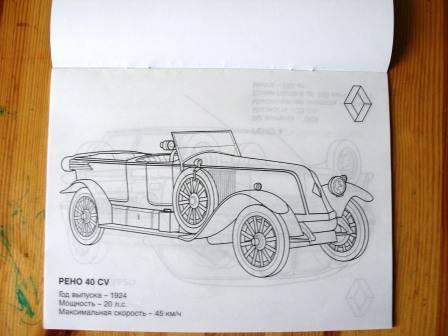 Иллюстрация 1 из 8 для Рено | Лабиринт - книги. Источник: Папи.рус