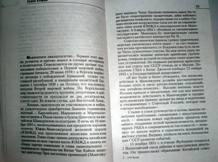 Иллюстрация 1 из 13 для Иной Сталин - Юрий Жуков | Лабиринт - книги. Источник: Кнопа2