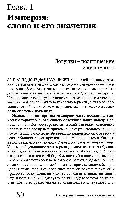 Иллюстрация 1 из 5 для Российская империя и ее враги с XVI века до наших дней - Доминик Ливен | Лабиринт - книги. Источник: Кнопа2