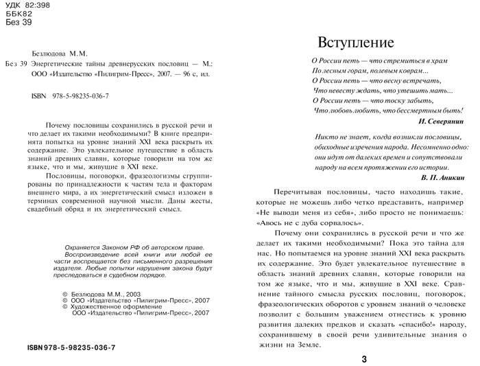 Иллюстрация 1 из 6 для Энергетические тайны древнерусских пословиц - Марта Безлюдова   Лабиринт - книги. Источник: Кнопа2