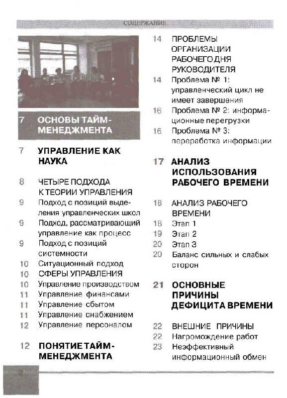 Иллюстрация 1 из 6 для Как управлять временем - Сергей Потапов | Лабиринт - книги. Источник: Кнопа2