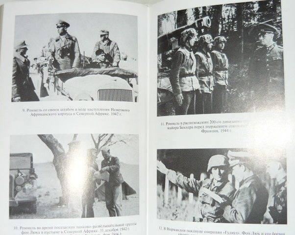 Иллюстрация 1 из 2 для На острие танкового клина. Воспоминания офицера панцерваффе - Ханс Люк | Лабиринт - книги. Источник: Катерина М.