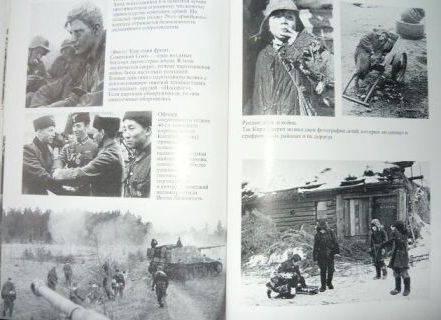 Иллюстрация 1 из 4 для Восточный фронт. Книга 2: Выжженная земля 1943-1944 - Пауль Карель   Лабиринт - книги. Источник: Катерина М.