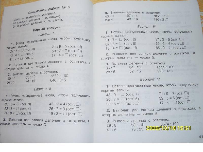 Контрольные работы по математика 2 класс гармония истомина