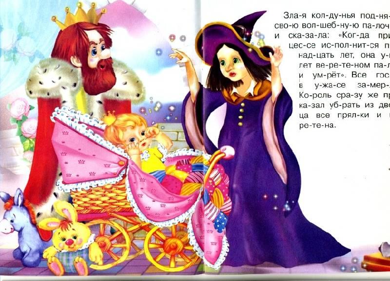 Иллюстрация 1 из 2 для Читаем по слогам: Спящая красавица   Лабиринт - книги. Источник: Варвара