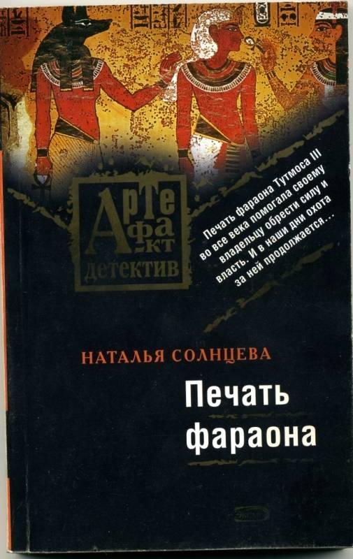 Иллюстрация 1 из 8 для Печать фараона - Наталья Солнцева | Лабиринт - книги. Источник: Yuka