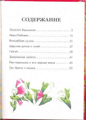 Иллюстрация 1 из 6 для Царская дочка и находчивый юноша. Украинские народные сказки | Лабиринт - книги. Источник: muss