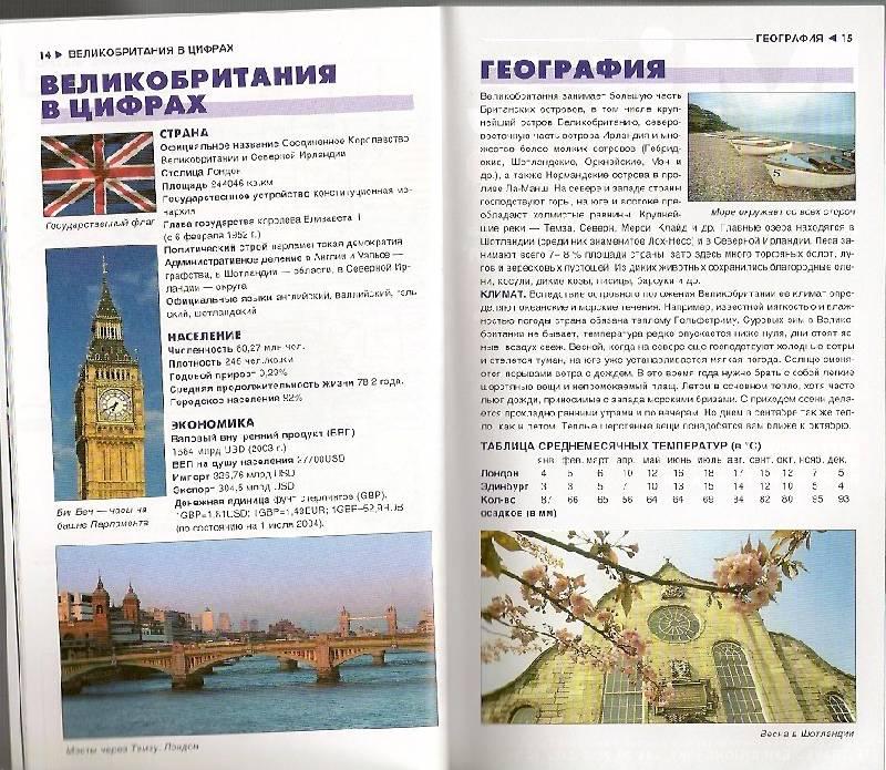Иллюстрация 1 из 2 для Великобритания | Лабиринт - книги. Источник: khab