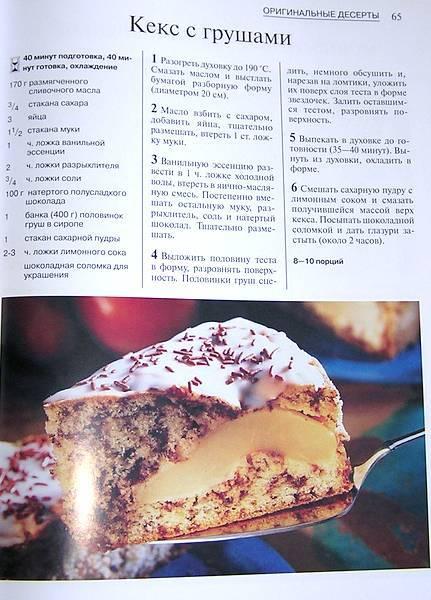 Иллюстрация 1 из 4 для Шоколадное искушение | Лабиринт - книги. Источник: tala_tala_la