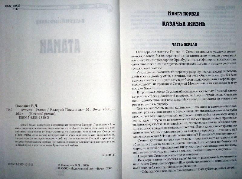 Иллюстрация 1 из 3 для Атаман: Роман - Валерий Поволяев | Лабиринт - книги. Источник: Мефи
