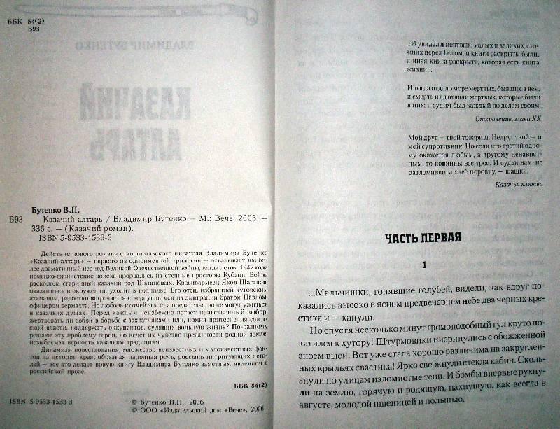 Иллюстрация 1 из 2 для Казачий алтарь - Владимир Бутенко | Лабиринт - книги. Источник: Мефи