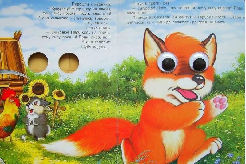 Иллюстрация 1 из 4 для Заюшкина избушка | Лабиринт - книги. Источник: enotniydrug